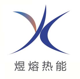上海煜熔热能科技有限公司