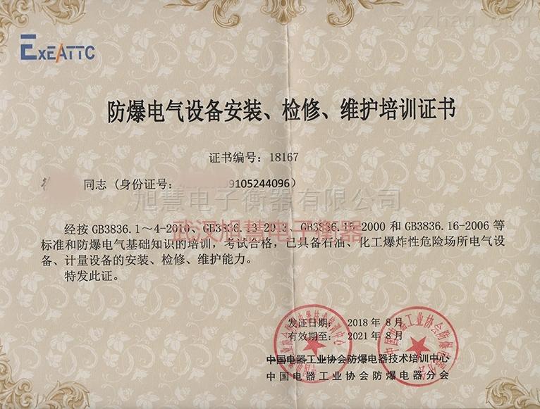 防爆计量称重设备安装许可证