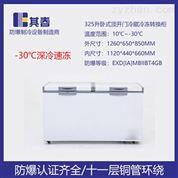 BL-W325防爆冰柜卧式冷藏冷冻可转换
