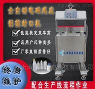 供应自动铝箔封口机包装封口设备各类瓶罐
