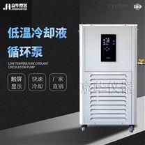 觸屏型低溫冷卻液循環泵