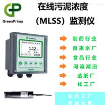 英國GP_制藥行業污泥濃度檢測儀-MLSS測量
