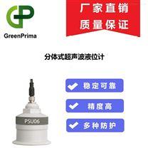 超声波分体式液位计_GREENPRIMA_源厂直供
