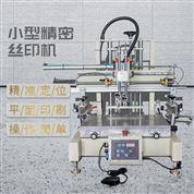 淮安市塑料件丝印机五金外壳丝网印刷机直销