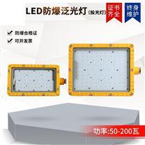LED防爆燈泛光燈大功率照明燈夜間施工照明