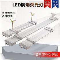 LED防爆熒光燈大功率廠房照明燈車間照明