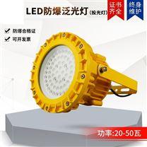 LED防爆燈50w隧道用燈溫州廠家直銷