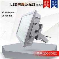 LED防爆泛光燈廣場大范圍照明燈