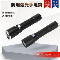 防爆電筒LED防水便攜手電