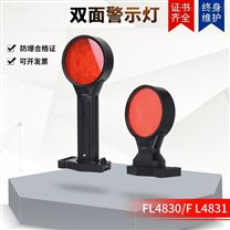 雙面警告燈危險警告交通管制燈