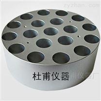 干燒金屬浴-干式加熱器