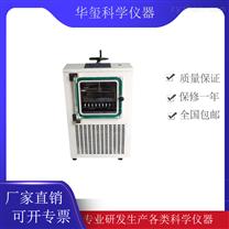 原位凍干機(電加熱)