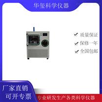 原位凍干機0.2平方(硅油加熱)壓蓋型