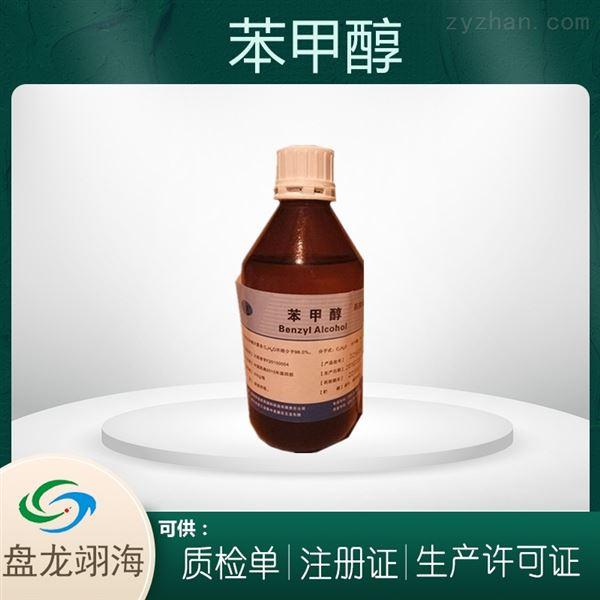 药用鱼石脂 药典cp2015标准原料