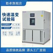 應力篩選試驗4U機箱線性10度快速溫變試驗箱