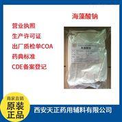 药用辅料级海藻酸钠500g 25kg 零售批发