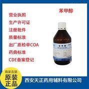 藥典輔料苯甲醇原廠樣品小包裝500克