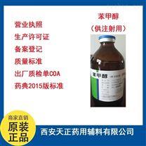 制劑輔料苯甲醇研發申報原廠樣品包裝現貨