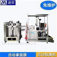 QM-88面膜生产线多少钱一套 面膜设备价格