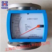 現場指針顯示金屬管浮子流量計