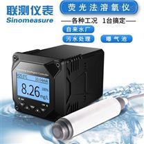 联测SIN-DY2900荧光法溶解氧仪
