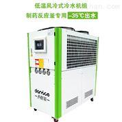 低溫風冷式冷水機