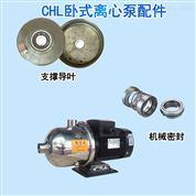 不銹鋼輕型臥式多級泵機械密封配件零部件