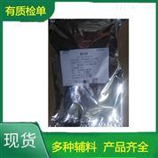 長期供應藥用輔料氯化鈣可提供整套資質25kg