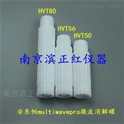 国产加工配套安东帕微波罐HVT56规格56ml