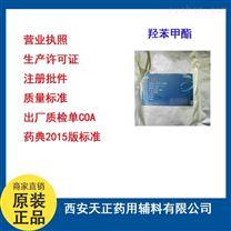 藥用級羥苯甲酯價格99含量零售價