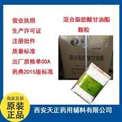 混合脂肪酸甘油酯CDE備案登記A