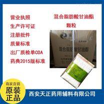 藥用輔料混合脂肪酸甘油酯36型栓劑基質