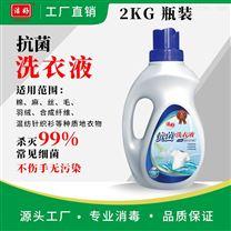 抗菌洗衣液2KG