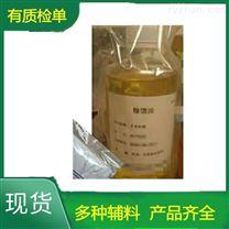 長期供應藥用級糠榴油500ml/瓶現貨各地發貨