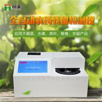 全自動農藥殘留檢測系統