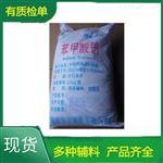 天正现货药用辅料苯甲酸钠500g25kg各地发货