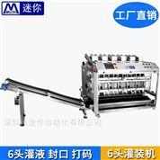 面膜灌装机 6头 自动面膜机 封口机