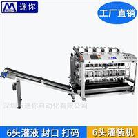 MN-T206面膜灌装机 6头 自动面膜机 封口机