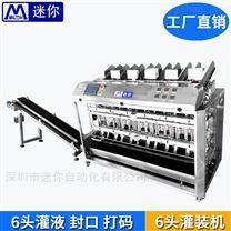 6头面膜灌装机小型面膜机生产线