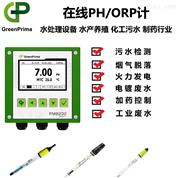 GREENPRIMA在線ORP計-環保水質行業PH計