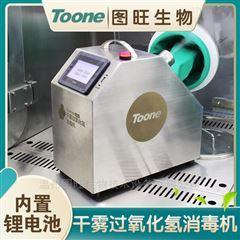TW-TVHP250mini干雾过氧化氢消毒机