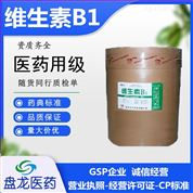 国药准字维生素B1原料药药典20版标准现货