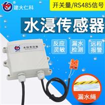 建大仁科 水浸傳感器漏水變送器浸水檢測