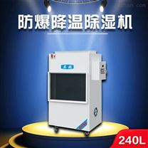 英鵬降溫防爆除濕機 工業抽濕機 電池廠用