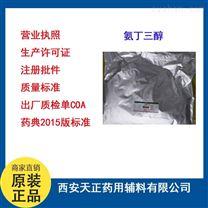 医药级氨丁三醇中国药典2020版四部77-86-1