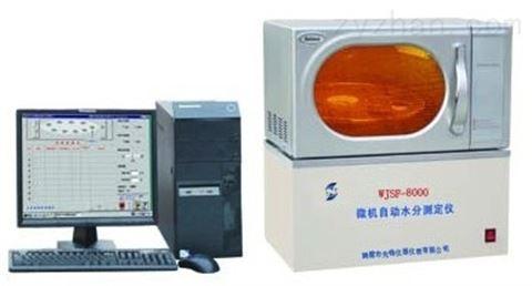WJSF-8000微机水分测定仪(全水、分析水)