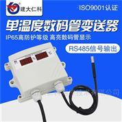 建大仁科数xian温度记录仪 温度计 温度传感器