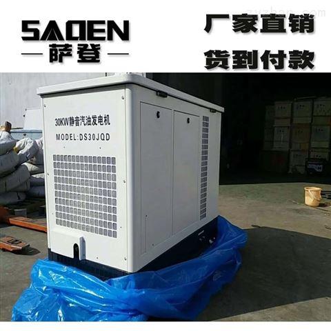 濮阳萨登10千瓦静音液化气发电机参数价格