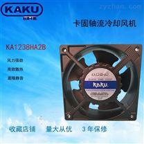KAKU卡固 KA1238HA2 220V 耐高溫散熱