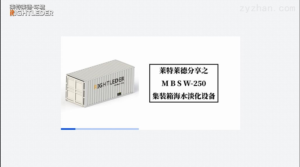 MBSW-250集裝箱海水淡化設備